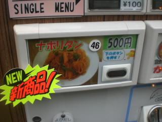富士そばの自販機