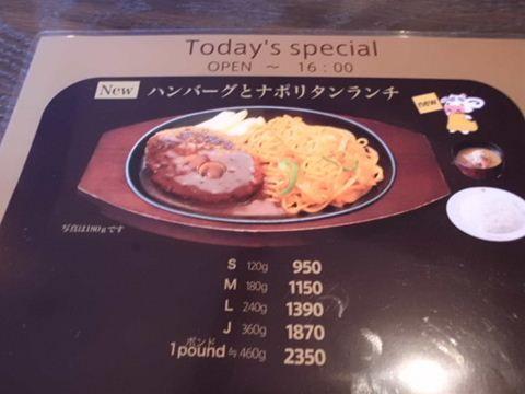 肉の万世のランチメニューにナポリタンあり!