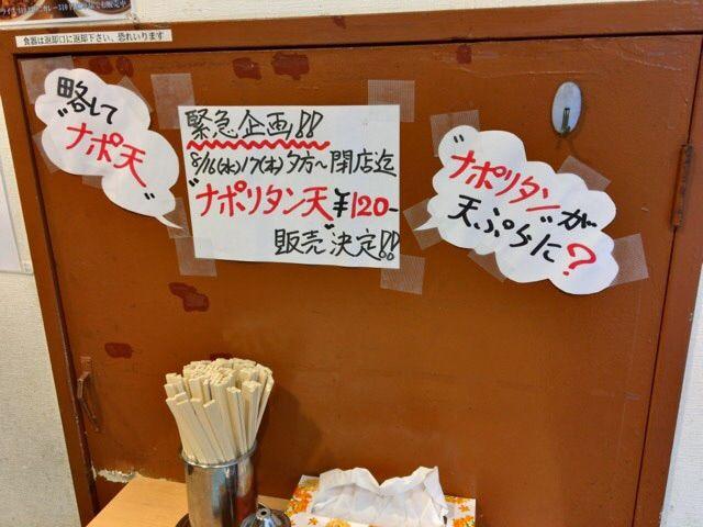 ナポリタン天ぷら2日間限定!