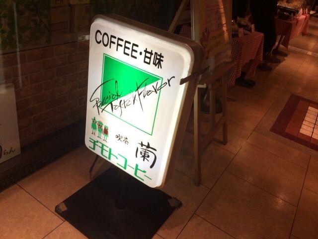 軽食・喫茶 蘭