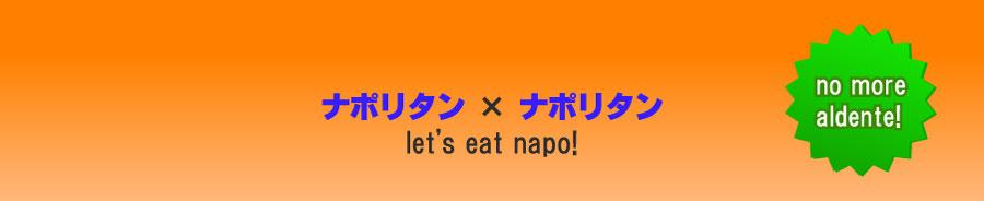 ナポリタン×ナポリタン -喫茶店・洋食屋からコンビニまで-
