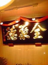 北京−全聚徳看板
