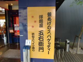 洋麺屋 五右衛門の看板
