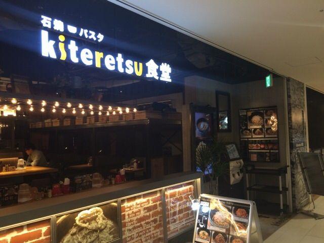 Kiteretsu食堂外観