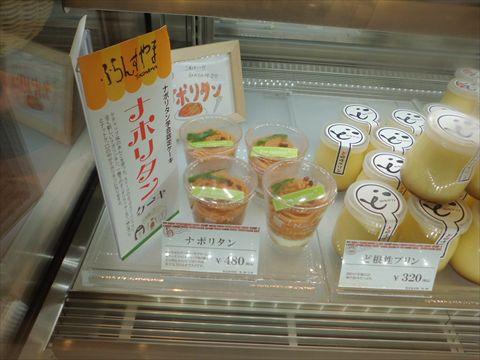 ふらんすやまのナポリタンケーキ