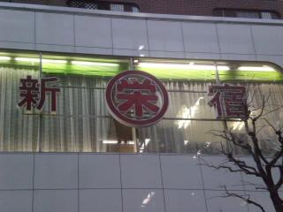 新宿の丸栄