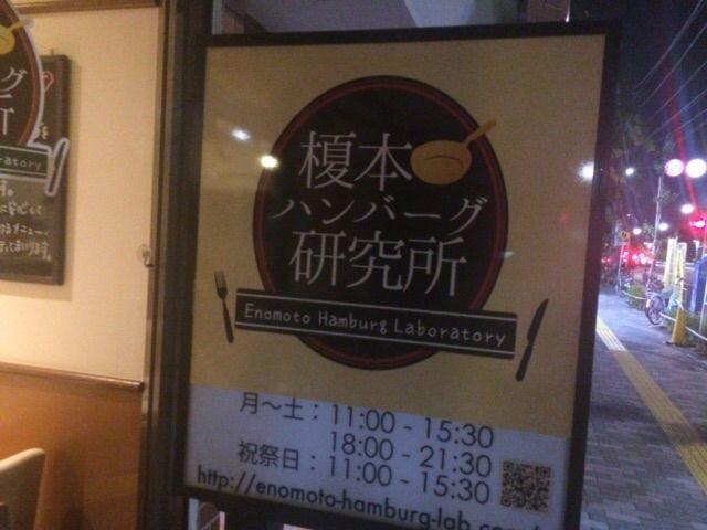 榎本ハンバーグ研究所!