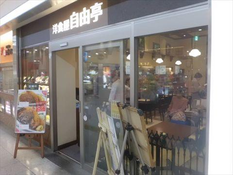 新神戸駅の洋食自由亭