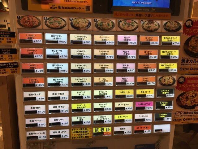 券売機で選びます!