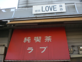 純喫茶LOVEの看板