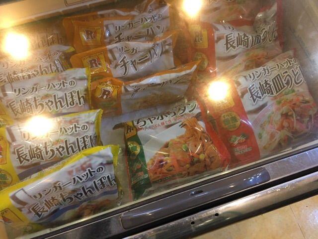 冷凍食品!