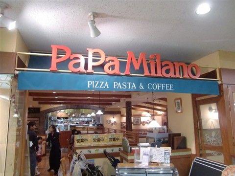パパミラノ外観