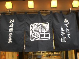 富士そばの暖簾
