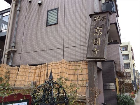 高円寺近くの茶房高円寺