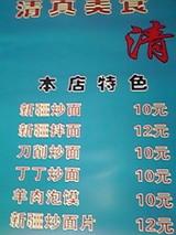 上海ナポリタン−清香園食府メニュー