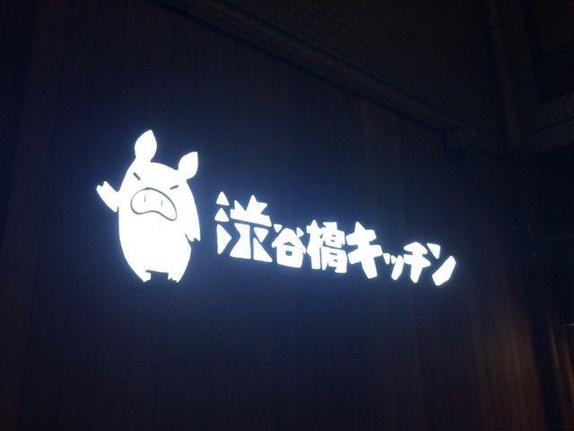 渋谷橋キッチン外観2