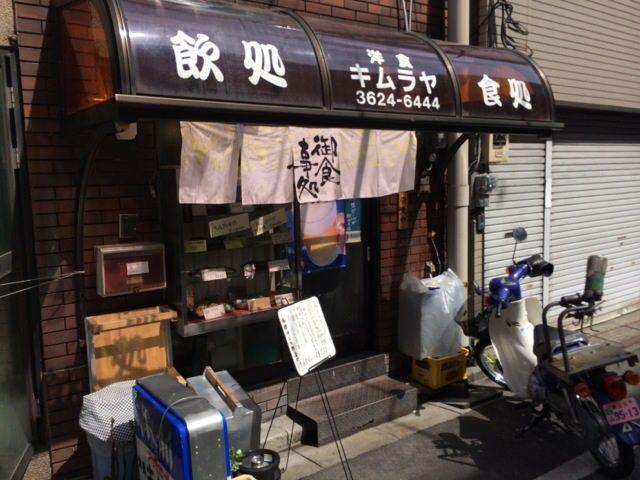 洋食のキムラヤ