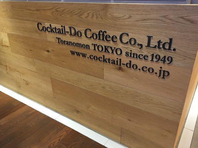 [今日のナポリタン]コクテル堂コーヒー(二子玉川)