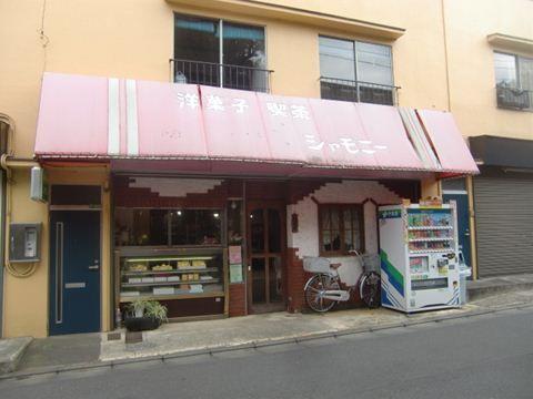 豊島園の喫茶店シャモニー