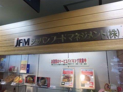 守屋SAのジャパンフードマネジメント