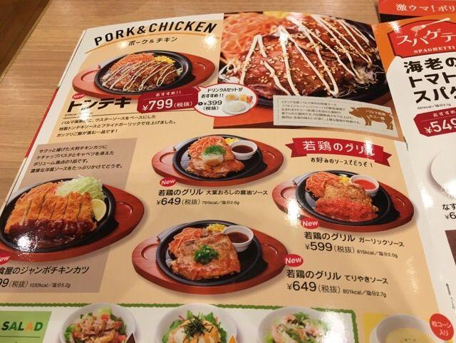 PORK & CHIKENシリーズ