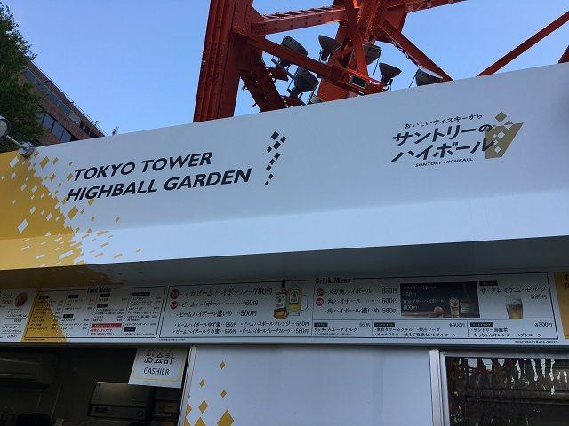 TOKYO TOWER HIGHBALL GARDENという期間限定スペース