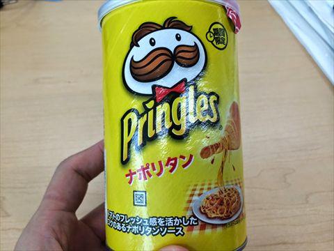 プリングルスのナポリタン味!