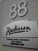 上海−ラディソン