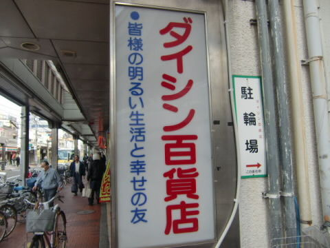 ダイシン百貨店の看板