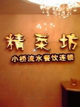 上海−小橋流水看板