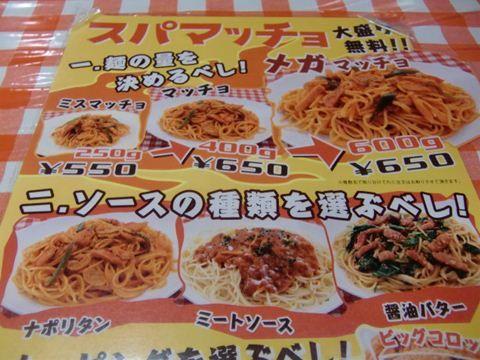 マッチョはまず麺の量とソースを決める!