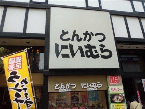 歌舞伎町のとんかつにいむら