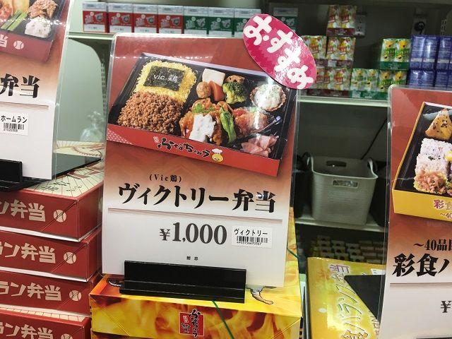 東京ドームの弁当! hspace=