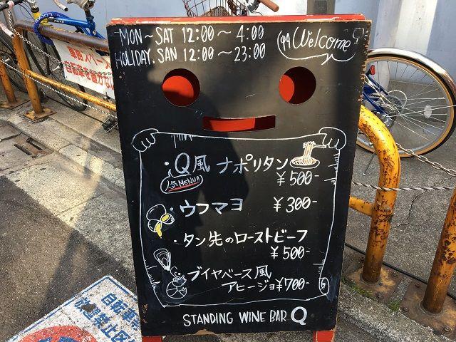 Qのナポリタンは500円!