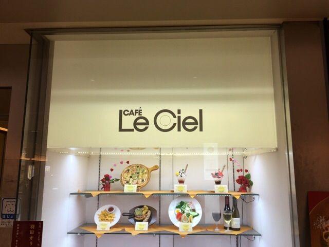 羽田空港のLa Ciel