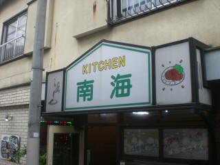 キッチン南海