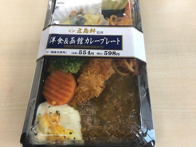 五島軒監修のお弁当!