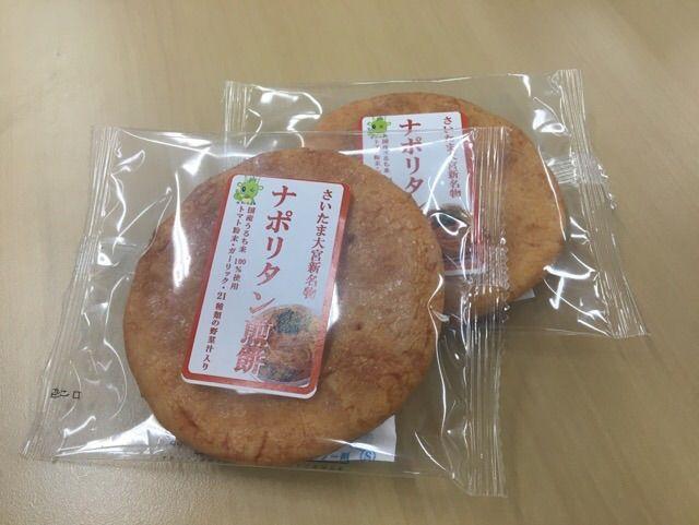 ナポリタン煎餅!