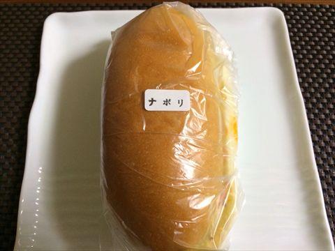 ナポリタンコッペパン