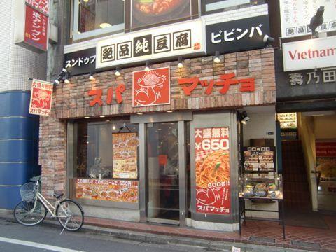 渋谷のスパマッチョ外観