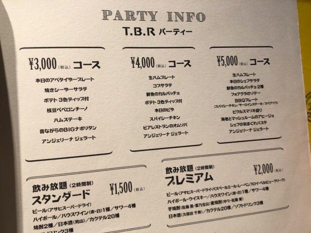 3000円コースに入ってる!