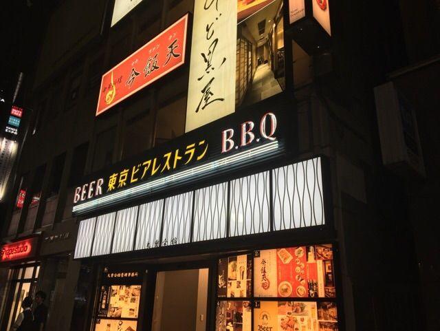 東京ビアレストラン