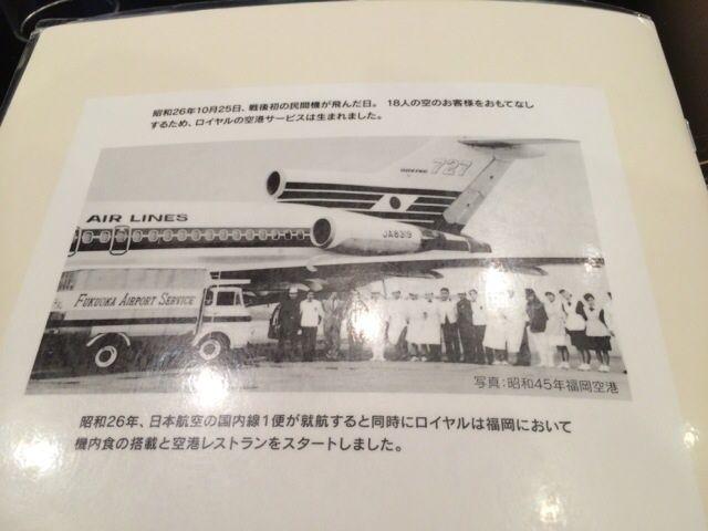空港で展開の歴史
