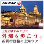 ジャルパック上海外灘ツアー