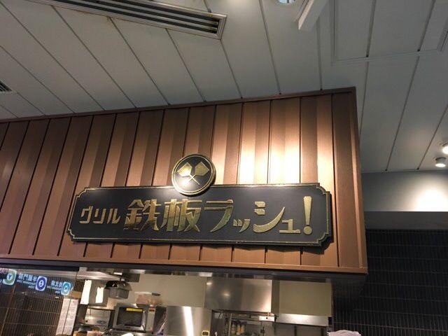 [今日のナポリタン]鉄板ラッシュ(永田町)