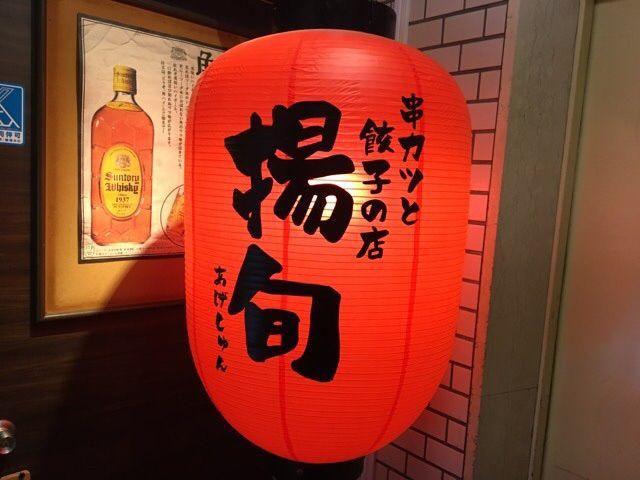 餃子と串カツのお店!