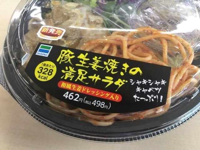ファミマからの新作サラダは豚生姜焼き満足サラダ