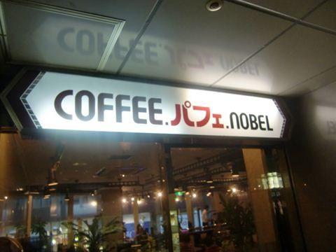 コーヒー・パフェのノーベル