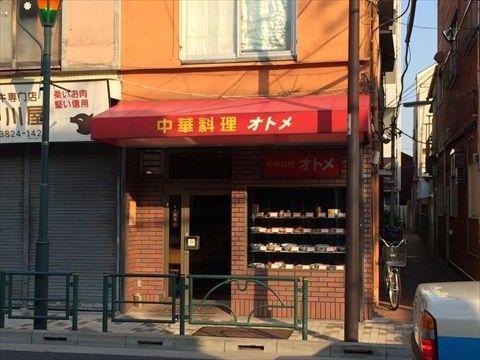 根津の中華オトメ