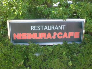 ニシムラカフェの看板